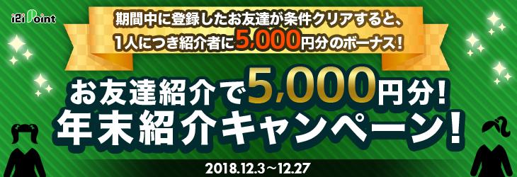 年末紹介キャンペーン