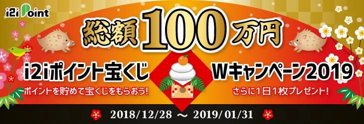 総額100万円!i2iポイント宝くじWキャンペーン2019