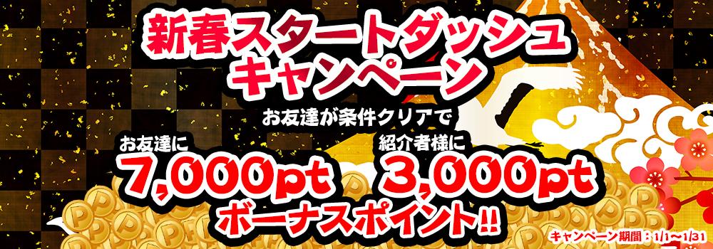 新春スタートダッシュキャンペーン!お友達が条件クリアでお友達に700円分・紹介者様に300円分のボーナス!