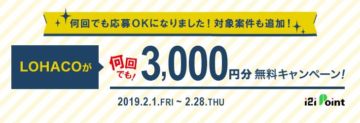 LOHACOが最大3,000円分無料キャンペーン!