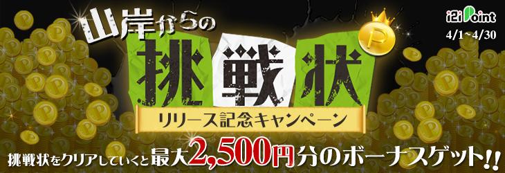 【山岸からの挑戦状】リリース記念キャンペーン!