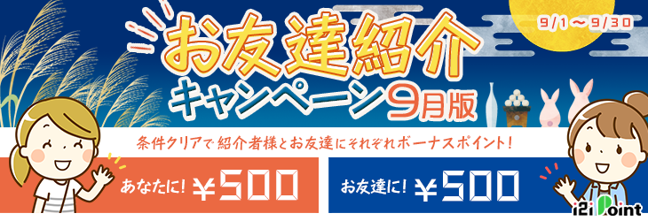 お友達紹介キャンペーン9月版
