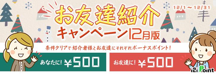 お友達紹介キャンペーン12月版