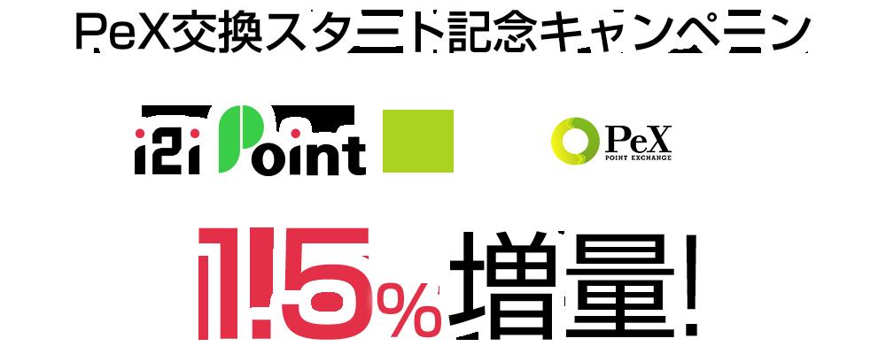 PeX 1.5%増量キャンペーン