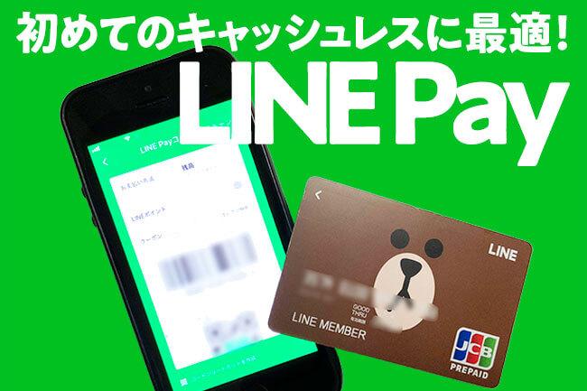 初めてのキャッシュレスに最適!LINE Pay(ラインペイ)とは ...