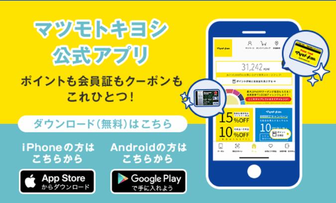 マツモトキヨシの公式アプリ