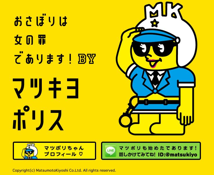 マツモトキヨシのLINE@