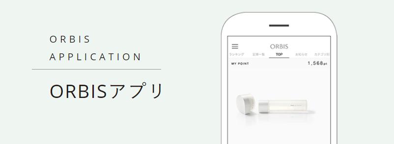 ORBIS公式アプリ