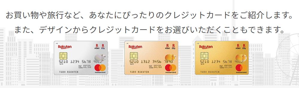 楽天カードのカード一覧