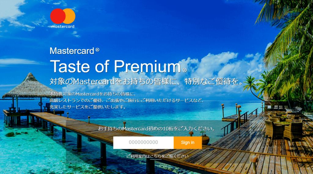 MasterCard(マスターカード)「TASTE OF PREMIUM®」
