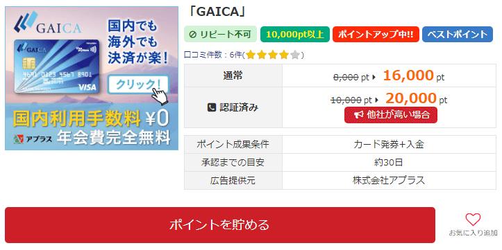 GAICA(ガイカ)
