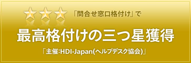 2019年はヘルプデスク協会(HDI-Japan)主催の「問合せ窓口格付け」で「三つ星」