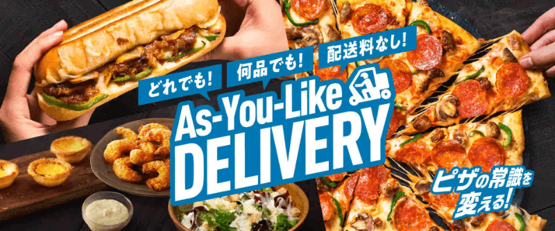 ドミノのデリバリー革命! ドミノ・ピザ