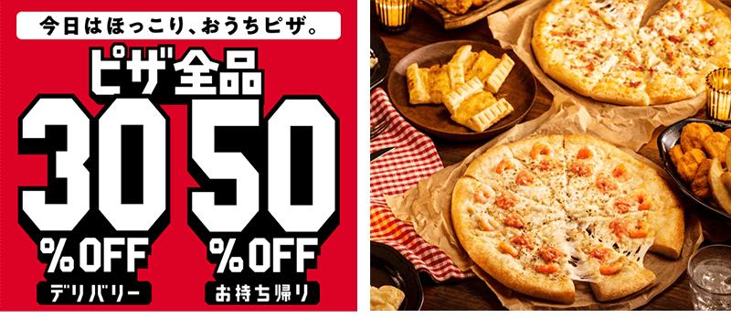 ピザハットキャンペーン(30%オフor50%オフ)