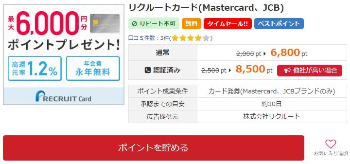 【リクルートカード 】 (アメフリ掲載)