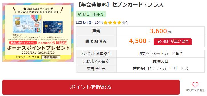 【セブンカード・プラス】 (アメフリ掲載)