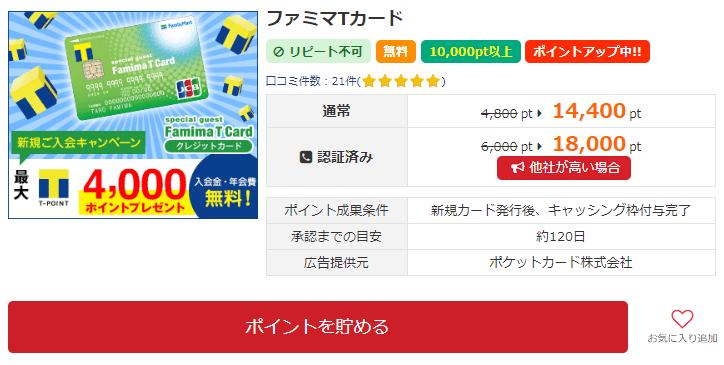 【ファミマTカード】(アメフリ掲載)