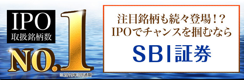 SBI証券のIPO