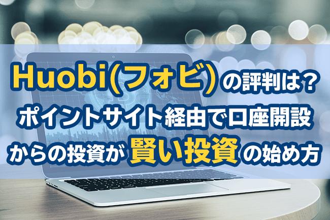 暗号資産取引所「Huobi(フォビ)」の評判は?ポイントサイト経由で口座開設からの投資が賢い始め方