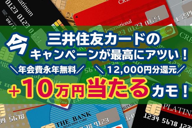 今、三井住友カードのキャンペーンが最高にアツい!【年会費永年無料で12,000円分還元+10万円当たるカモ!】