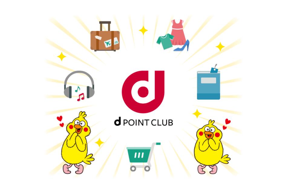 dポイント公式サイト
