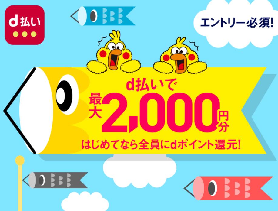 はじめてボーナス!街・ネットのd払いでdポイント最大2,000円分還元キャンペーン(d払い公式)