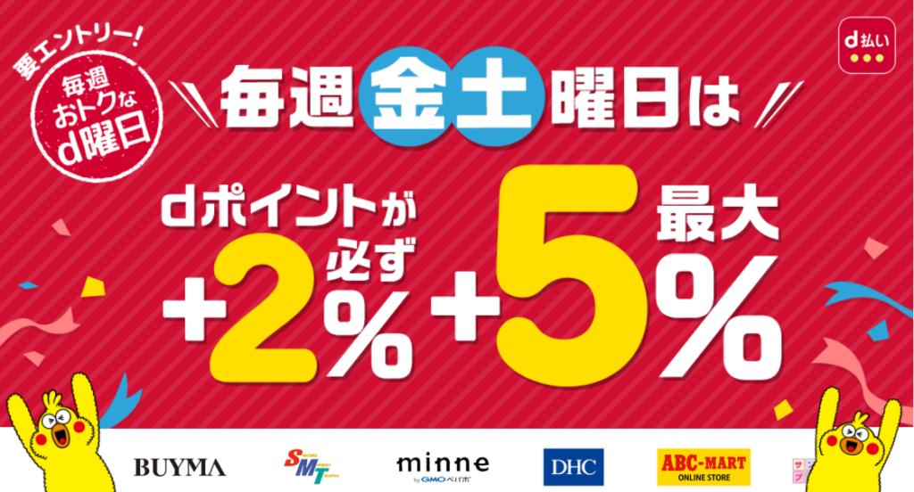【dポイント最大+5%還元】d払いでの買い物は毎週おトクな「d曜日」まで待って!