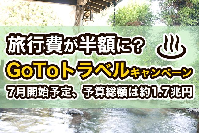 旅行費が半額に?「Go To トラベルキャンペーン」が7月開始予定、予算総額は約1.7兆円