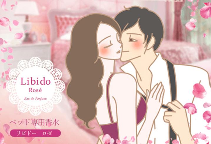 LCラブコスメ公式:ベッド専用香水「リビドー ロゼ(Libido Rosé)」