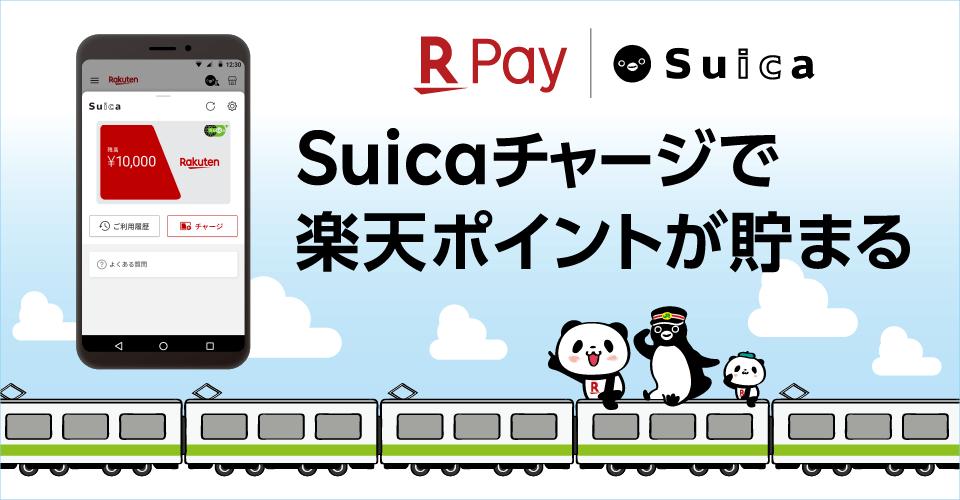 楽天ペイとSuicaが連携スタート!チャージや支払いで楽天ポイントも貯まってお得