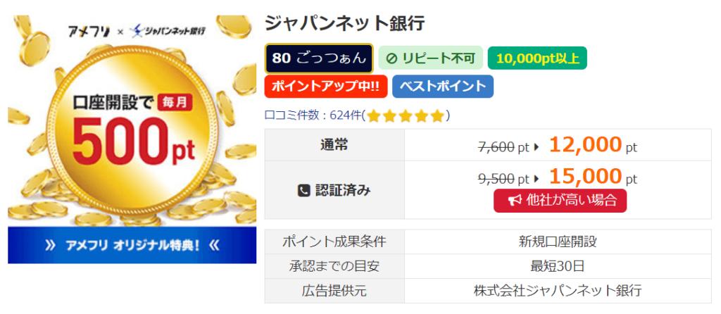 ジャパンネット銀行byアメフリ