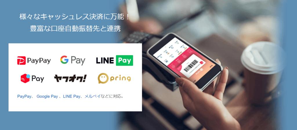 ジャパンネット銀行は様々なキャッシュレス決済に対応