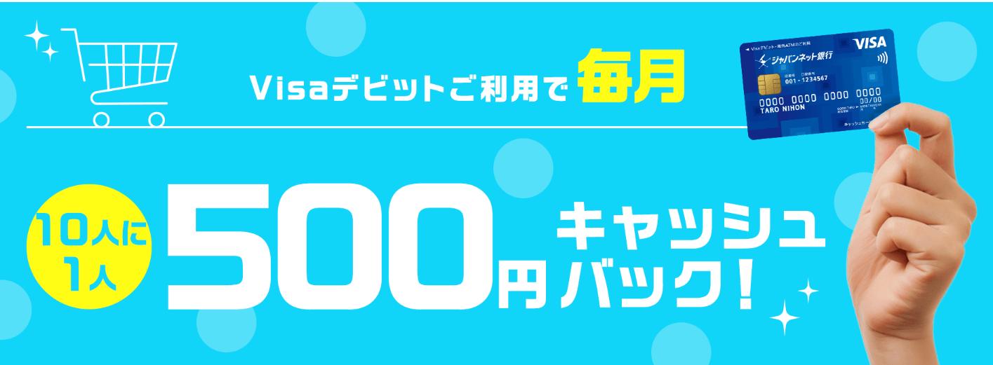 10人に1人500円もらえる!ジャパンネット銀行のVisaデビットキャンペーン