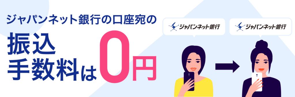 同行宛の振込み手数料が0円