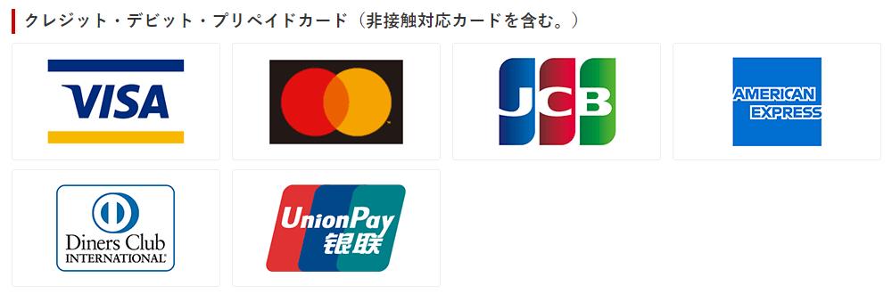 クレジット・デビット・プリペイドカードの種類