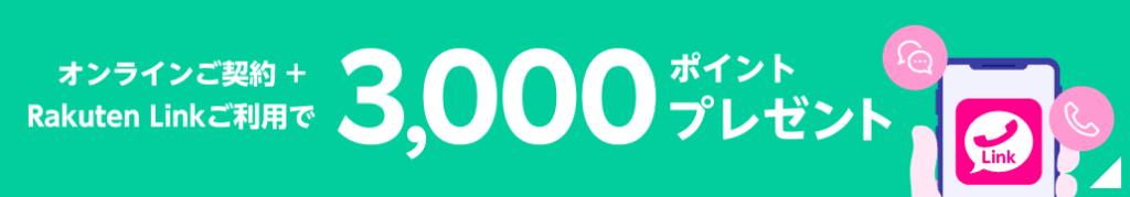 楽天モバイル:Rakuten UN-LIMIT(アンリミット)「オンライン契約で3,000ポイントプレゼント」