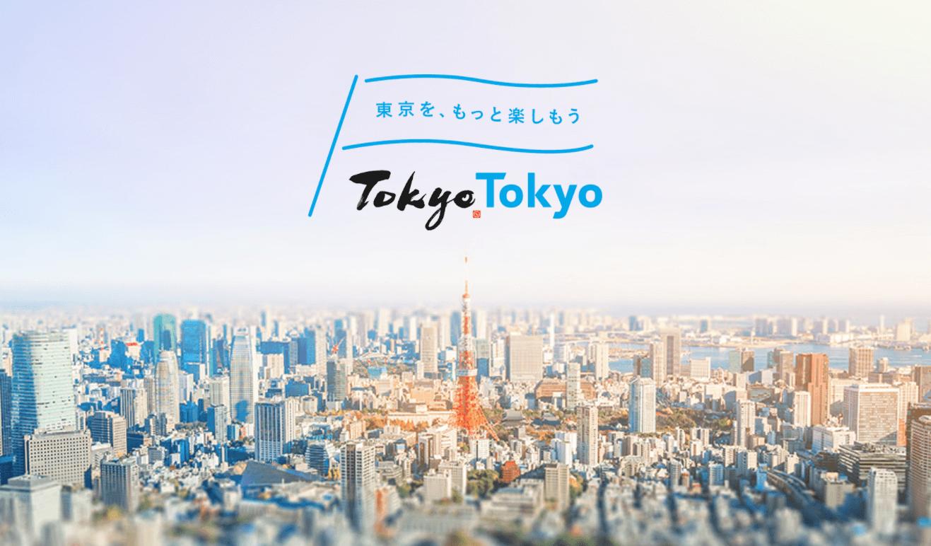 都民 東京