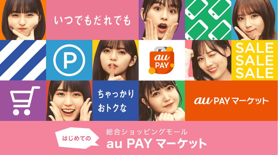 【最大15%還元】au PAY マーケットでショッピングするならau PAY カード利用がおすすめ!その理由とは?