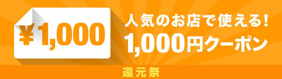 最大1,000円OFF!選べるお得な還元祭クーポン配布