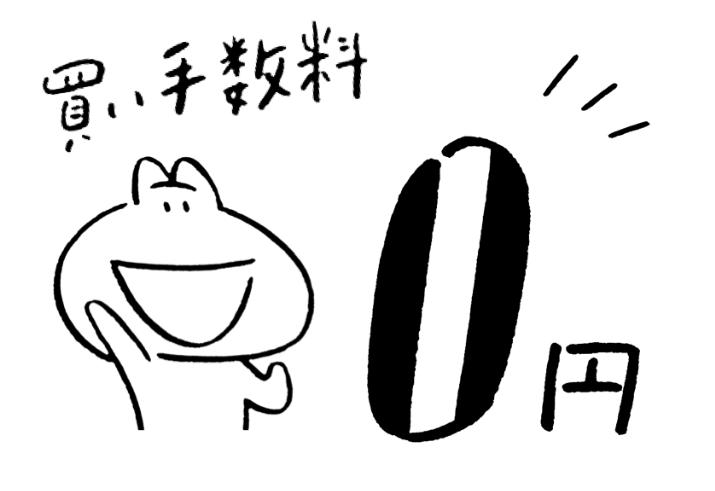 ドコモ ポイ 株 ポイントサービス│商品・サービス│SMBC日興証券