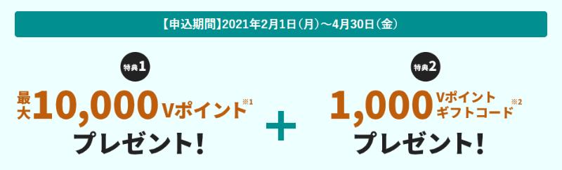 三井住友カードナンバーレス「最大11,000円相当プレゼントキャンペーン実施中!」