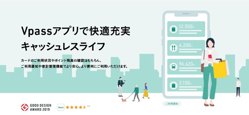 三井住友カードナンバーレスの特徴(スマホアプリ)