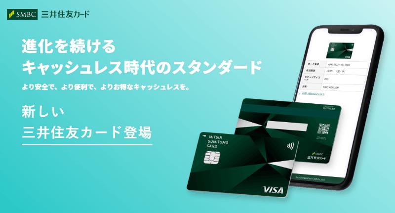 【年会費無料】新たに誕生した「三井住友カードナンバーレス」入会で最大11,000円相当もらえる
