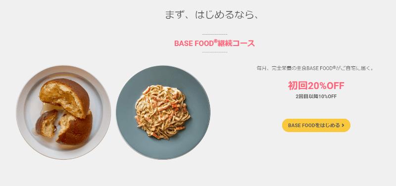 BASE FOOD(ベースフード)継続コース 初回20%OFF