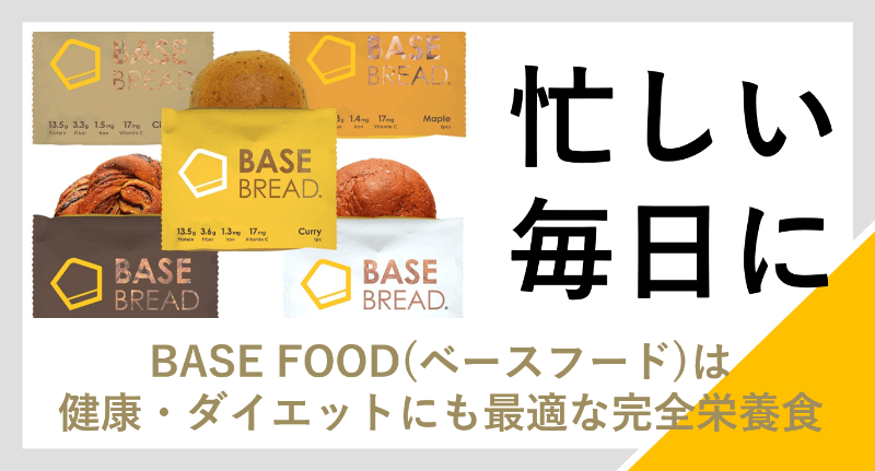 忙しい毎日に!BASE FOOD(ベースフード)は健康・ダイエットにも最適な完全栄養食