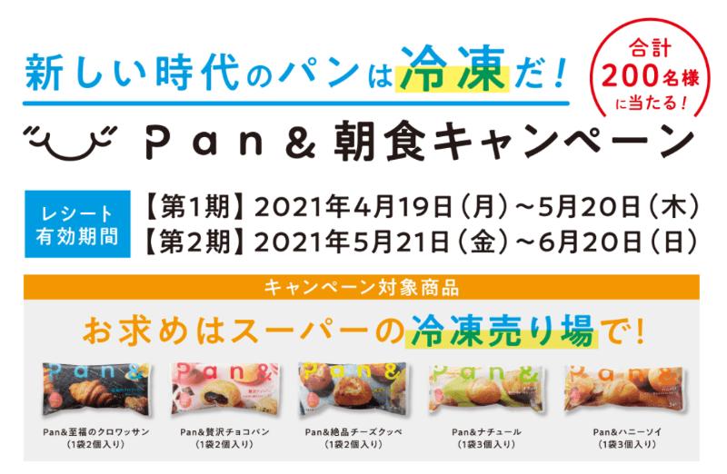 pan&朝食キャンペーン
