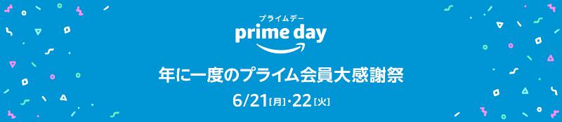 Amazonプライムデー(2021年)