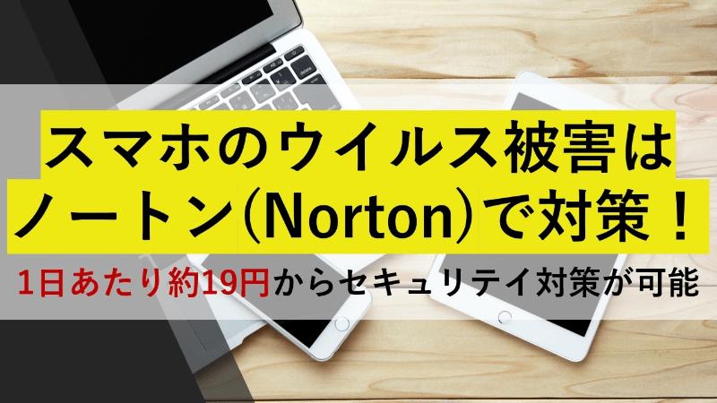 スマホのウイルス被害はノートン(Norton)で対策!1日あたり約19円からセキュリテイ対策が可能