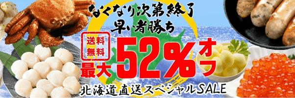 【お得SALE】最大52%OFF!毛ガニ・いくらなど海鮮セットを特別価格で大放出!しかも送料無料