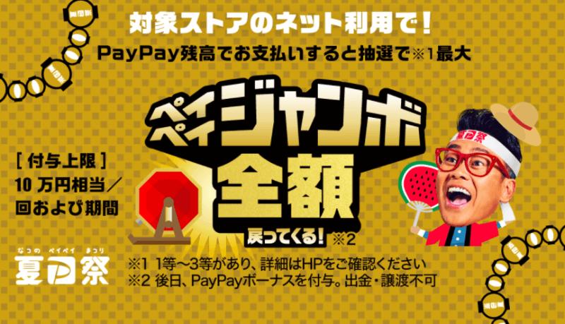 【最大100%還元】夏のPayPay祭「ペイペイジャンボ」が今年も開催!お得なキャンペーンは7月1日から